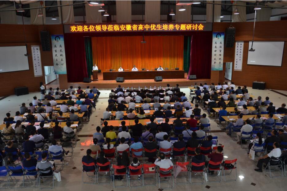 野寨中学成功承办安徽省高中优生培养专题研讨会
