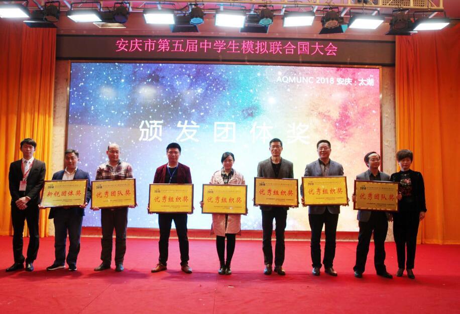 我校学生参加安庆市中学生模拟联合国大会获佳绩